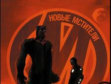 Новые Мстители. Книга 1. Всё умирает