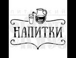 штамп напитки