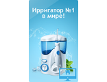 Ирригатор Waterpik WP-100 Ultra для всей семьи, Waterpik