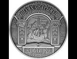 1 рубль Путь Скорины. Полоцк, 2015 год