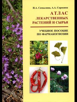 Атлас лекарственных растений и лекарственного сырья