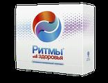 Cибирское здоровье витаминно минеральный комплекс Ритмы Здоровья