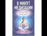 8 минут медитации. 8 минут в день для начала новой жизни