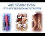 """Комплексная диагностика с помощью Аппаратно-программного комплекса """"РОФЭС"""""""