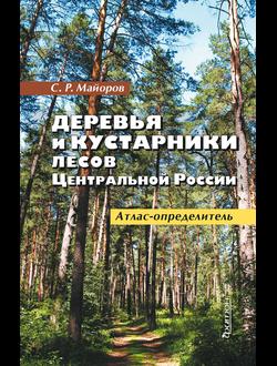 Деревья и кустарники лесов Центральной России: Атлас-определитель