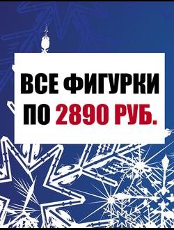 Все по 2890 руб.