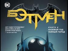 Бэтмен Нулевой год, купить комикс Бэтмен Нулевой год на русском в Москве
