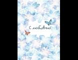 """Поздравительная открытка """"С любовью"""""""