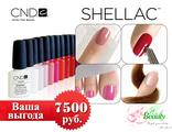 Специальное предложение - CND Shellac Корея 50 штук