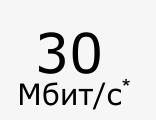 30 Мбит/с + WiFi