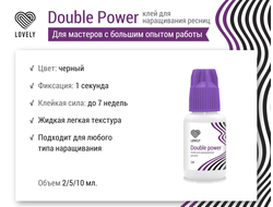 Клей Lovely Double Power  10мл