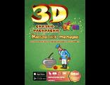 Живая 3D Раскраска «Каша из топора»