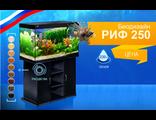Купить, заказать стеклянный прямоугольный аквариум биодизайн риф 250, плюс оформление аквариума