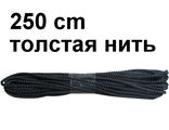 String, Cord Medium Thickness 250cm, Black (x77cc250 / 6043668)