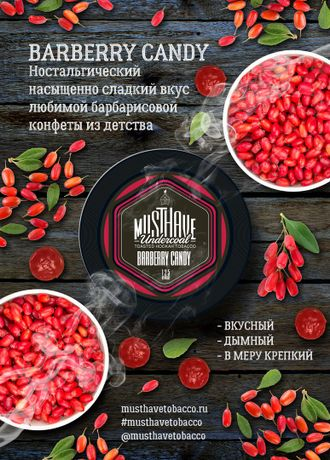 "MustHave аромат ""Barberry Candy"" 125 гр."