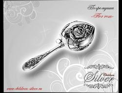 """Серебряная погремушка """"Flor rosa"""""""