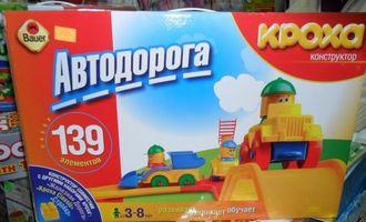 """Конструктор КРОХА """"Автодорога"""" 139 элементов"""