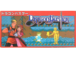 """Dragon buster"" Игра для Денди, Famicom Nintendo, made in Japan."