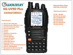 Рация Wouxun KG-UV9D Plus Limited Edition