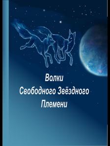 """""""Волки Свободного Звёздного Племени"""". Книга первая. Сборник стихов."""