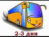 Экскурсионные автобусные туры из Краснодара-это захватывающие путешествия по красивейшим местам