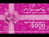 Подарочный сертификат Л'Этуаль номиналом 3000 рублей