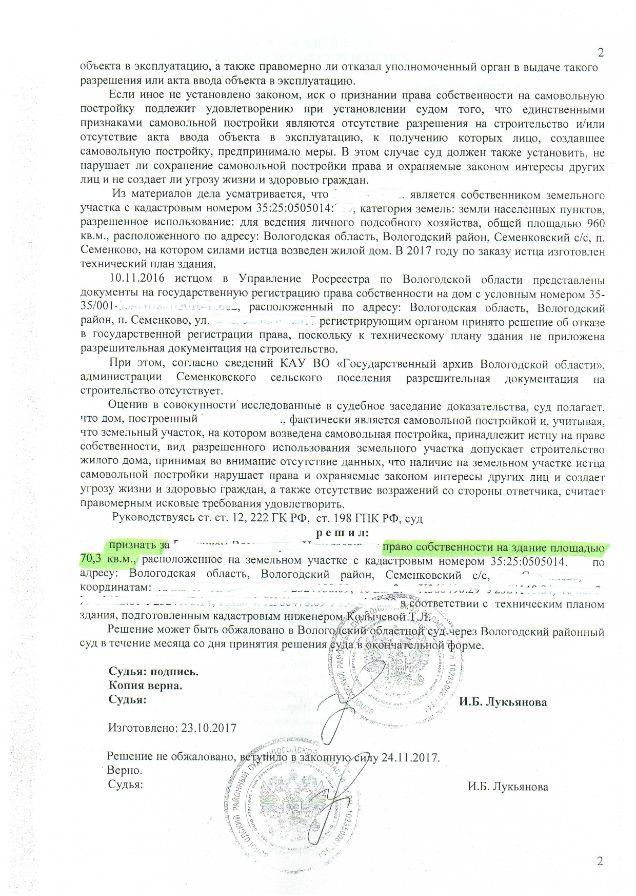 судебное решение о признании права собственности по дому рисунок