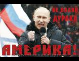 "Наклейка на авто или на холодильник с Путиным (от 50 руб.) ""Не валяй дурака Америка!"" Санкции США."