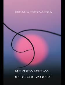 "Оксана Светлакова ""Иероглифом вечных дорог"""