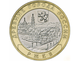 10 рублей Ржев, ММД, 2016 год
