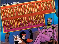 Совершеные враги Человека-паук том 3, купить комикс совершенные враги человека-паука на русском в Мо