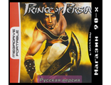 """Prince of Persia"" Игра для MDP"