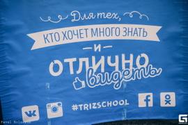 """Выездная """"Школа коррекции зрения"""" клиники """"Три-З"""""""