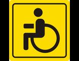 За рулем инвалид
