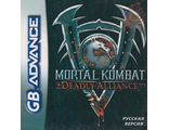 """Mortal Kombat, Deadly Alliance"" Игра для Гейм Бой (GBA)"