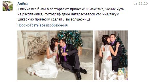 Отзывы о стилисте на свадьбу