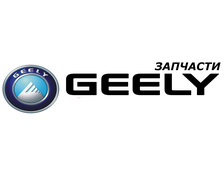 GEELY запчасти