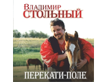 Владимир Стольный - Перекати - Поле