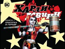Харли Квин, купить комикс Харли Квин на русском в Москве