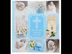 """Альбом для фотографий """"Крещение нашего сыночка"""" (20 листов, 18 х 21 см)"""