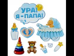 """Комплект магнитов """"Ура! Я -папа!"""" арт. с11100"""