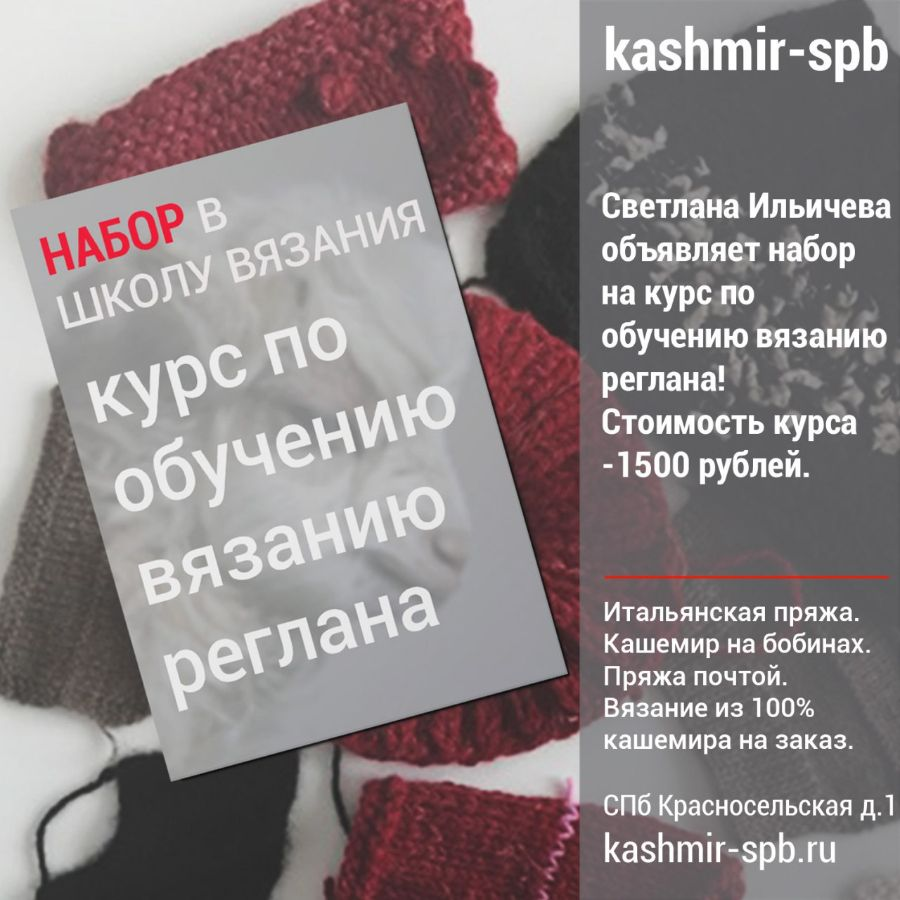 пряжи интернет магазин kashmir spb ru