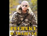"""Гербы. Флаги. Санкции. Путин - Наклейка """"Респект и уважуха президенту Путину!"""" Все путем, обамачмо."""