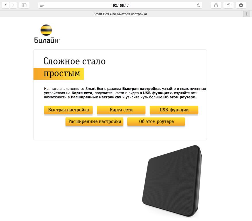 Beeline Smart Box Инструкция