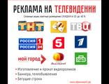 Реклама на ТВ - Кемерово