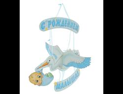 """Гирлянда 3D """"С рождением малыша!"""" (60х32см) арт.15903"""