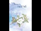 """Поздравительная открытка """"Любимой маме"""""""