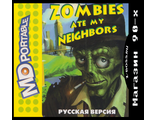 """Zombies ate my neighbors"" Игра для MDP"