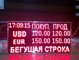 "Светодиодное табло ""Курсы валют"" Трёхзначный символ"