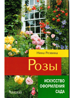 Розы. Искусство оформления сада